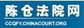 宝鸡市陈仓区人民法院