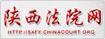 陕西法院网
